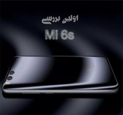 گوشی جدید شیائومی Mi 6S در گیک بنچ دیده شد؛ پردازنده Snapdragon 835 و 6 گیگابایت رم