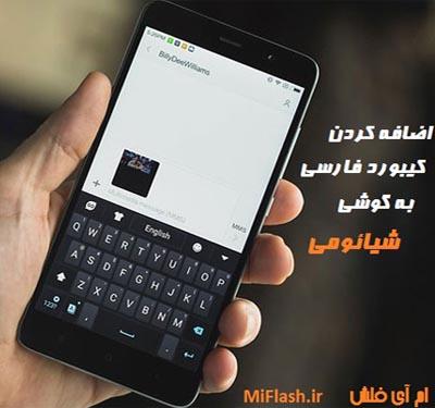 آموزش نصب کیبورد فارسی برای گوشی های شیائومی رام چین