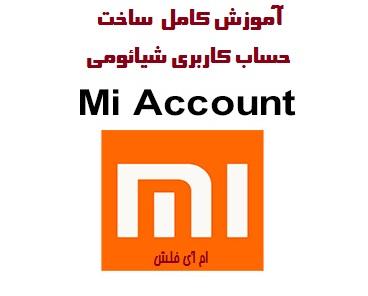 آموزش ساخت Mi Account حساب کاربری شیائومی