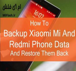 پشتیبان گیری از اطلاعات گوشی های شیائومی Xiaomi