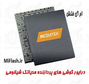 نصب درایور VCOM برای پردازنده مدیاتک MTK