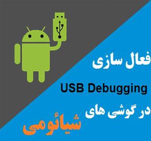 آموزش فعالسازی USB Debugging در گوشی های شیائومی