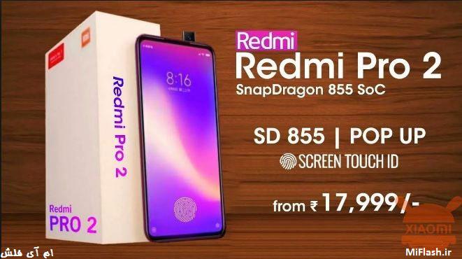 ردمی پرو 2 (Redmi Pro 2)