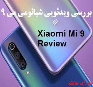 بررسی تخصصی شیائومی می 9 (Xiaomi Mi 9)