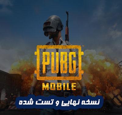 دانلود PUBG Mobile