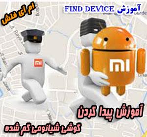 نحوه فعال سازی Find Device در Mi Cloud / پیدا کردن گوشی شیائومی گم شده