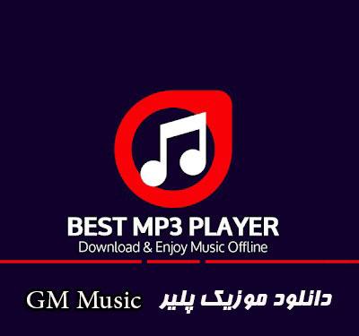 دانلود موزیک پلیر GM Music