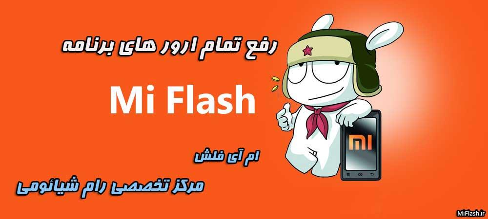 رفع تمام ارور های برنامه Mi Flash