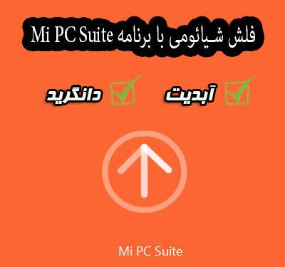 فلش شیائومی با برنامه Mi PC Suite