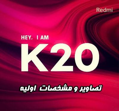 مشخصات Redmi k20