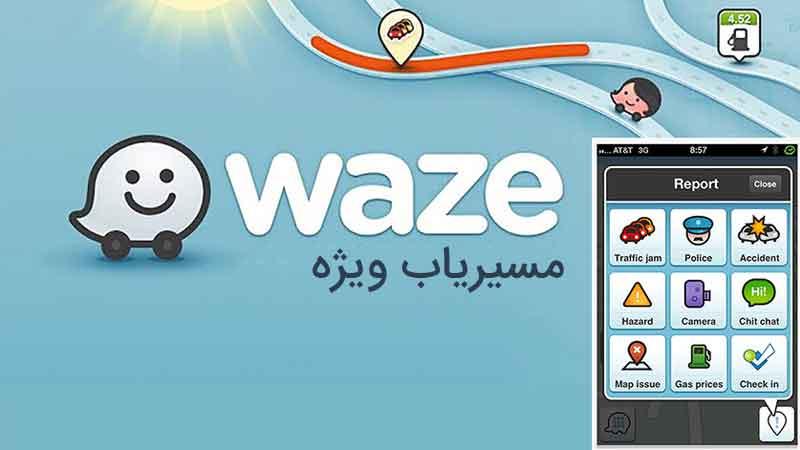 دانلود برنامه جی پی اس آنلاین Waze