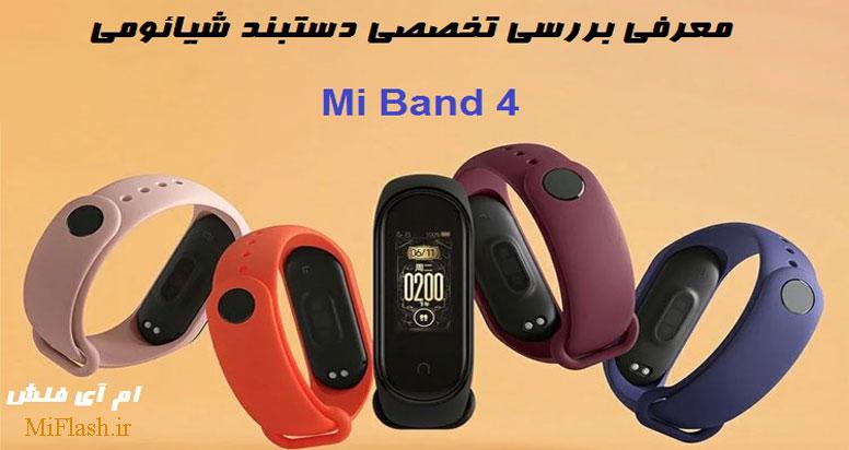 دستبند شیائومی Mi band 4