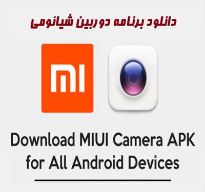 دانلود برنامه Redmi Camera / Xiaomi Camera
