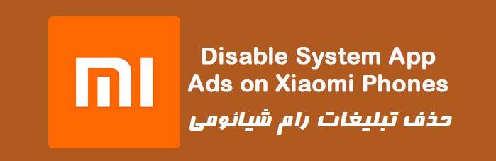چگونه تبلیغات سیستم Xiaomi MIUI را حذف کنیم؟