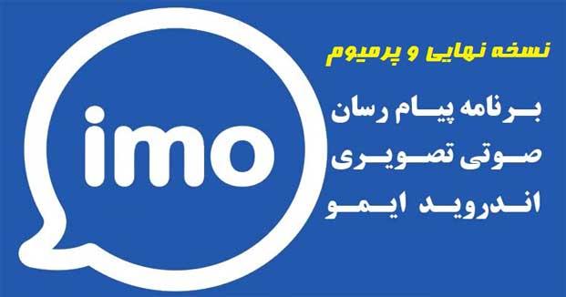 دانلود برنامه ایمو - imo messenger