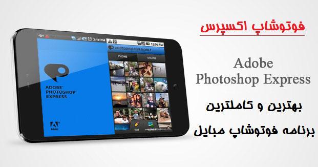 دانلود برنامه Adobe Photoshop Express