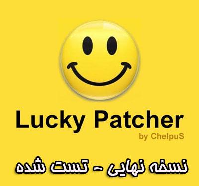 دانلود Lucky Patcher – لاکی پچر