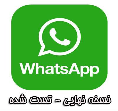 """دانلود WhatsApp Messenger  – جدیدترین و آخرین نسخه ی مسنجر """"واتس آپ"""""""