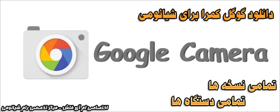 دانلود گوگل کمرا برای شیائومی