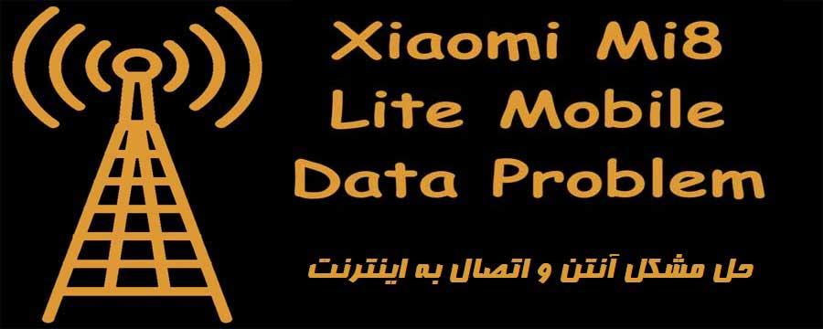 مشکل آنتن Mi 8 Lite - وصل نشدن اینترنت شیائومی Mi 8 Lite