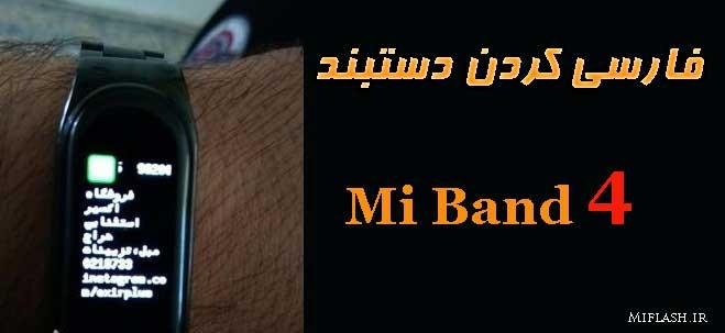 آموزش فارسی کردن شیائومی Mi Band 4