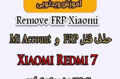 حذف قفل FRP و Mi Account شیائومی Redmi 7