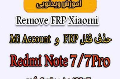 حذف قفل FRP و Mi Account شیائومی Redmi Note 7/Pro