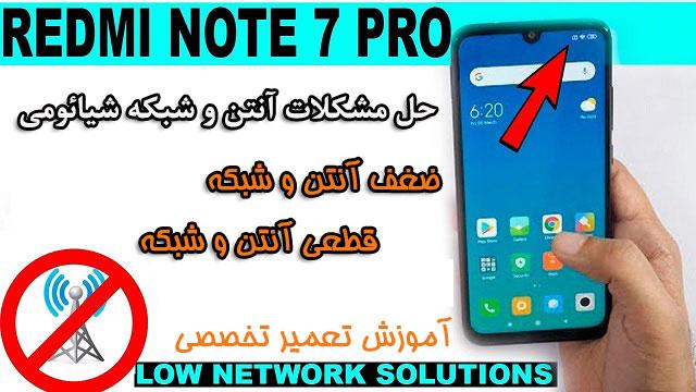 تعمیر مشکلات آنتن دهی و شبکه Redmi Note 7 Pro