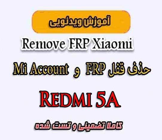 حذف قفل FRP و Mi Account شیائومی Redmi 5A