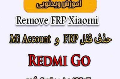 حذف قفل FRP و Mi Account شیائومی Redmi Go