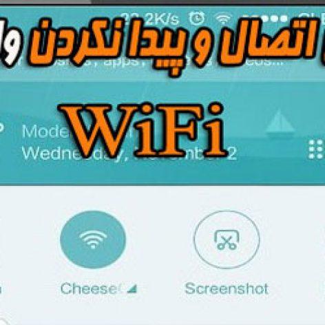حل مشکل وصل نشدن وای فای (WiFi) گوشی های اندرویدی