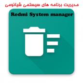 برنامه Redmi System manager-مدیریت برنامه های سیستمی ردمی