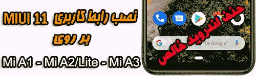 آموزش نصب رابط کاربری Miui 11 بر روی mi a3