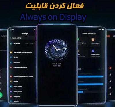 فعال کردن Always on Display در تمامی گوشی های شیائومی