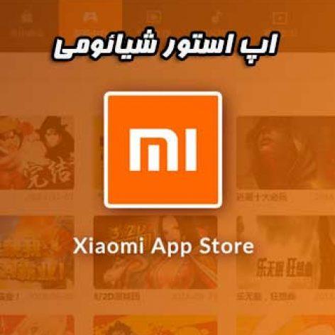 دانلود Xiaomi App Store – برنامه اپ استور شیائومی