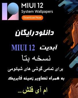 دانلود MIUI 12