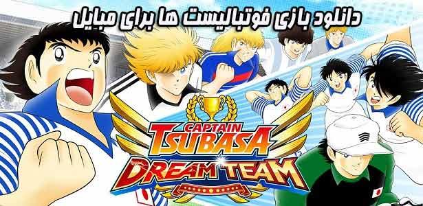 دانلود بازی فوتبالیست ها برای مبایل Captain Tsubasa: Dream Team