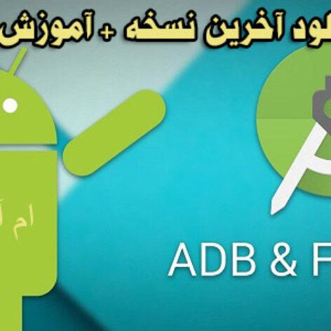 دانلود و آموزش نصب برنامه ADB and Fastboot