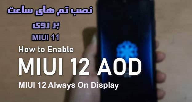 نصب تم های Always on Display از MIUI 12
