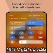 دانلود Mi Control Center کرکره اعلان MIUI 12