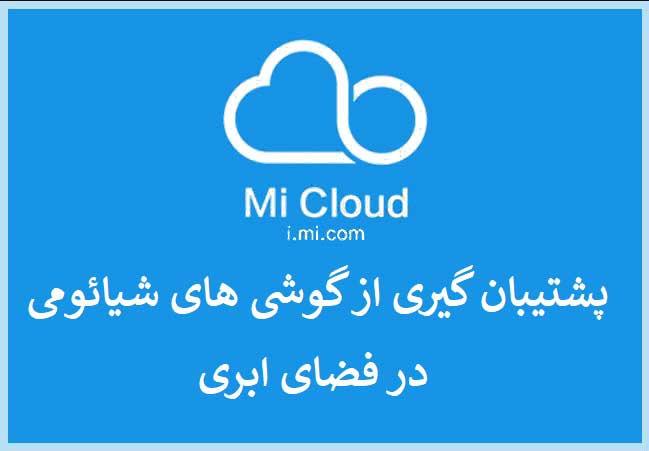 پشتیبان گیری از گوشی های شیائومی در فضای ابری Xiaomi Cloud