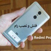 فلش گوشی Redmi Pro با SP Flash Tools