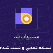 دانلود برنامه بلد Balad – مسیریاب و نقشه سخنگو