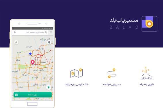 دانلود-برنامه-بلد-نقشه-فارسی-جی-پی-اس-سخنگو.2
