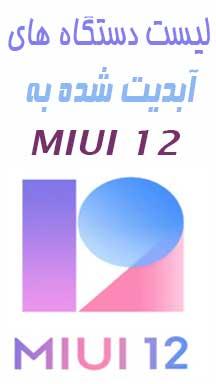لیست دستگاه های آبدیت شده به MIUI 12