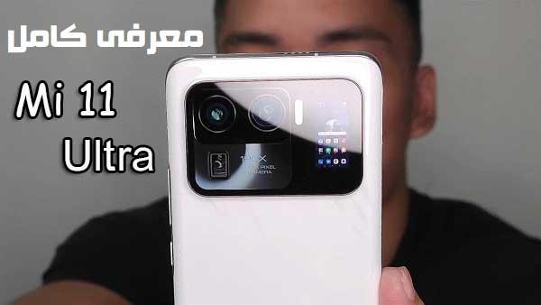 مشخصات Mi 11 Ultra با دو صفحه نمایش و MIUI 12.5