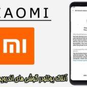 آموزش آنلاک بوتلودر گوشی های اندروید وان Mi A1/A2/A2Lite/A3