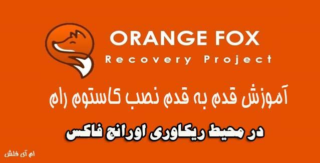 آموزش نصب رام در محیط کاستوم ریکاوری OrangeFox