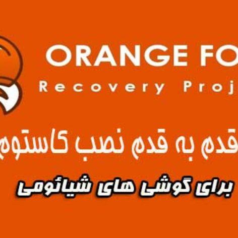 آموزش نصب کاستوم ریکاوری OrangeFox بر روی شیائومی