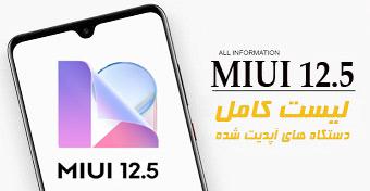 download miui 12.5